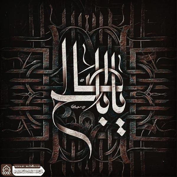 الإمام (عجّل الله فرجه) مطلع
